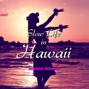 Slow Life in Hawaii(ハワイアン・リラクシング・ミュージック)