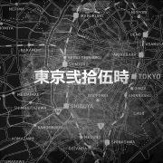 東京弐拾伍時