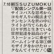 サヨナラ日常(24bit/48kHz)