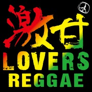 激甘LOVERS REGGAE