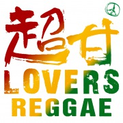 超甘LOVERS REGGAE