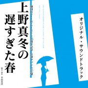 上野真冬の遅すぎた春 オリジナル・サウンドトラック