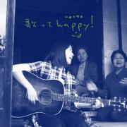 歌ってhappy !(24bit/44.1kHz)