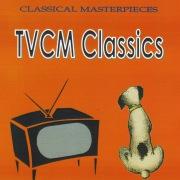 テレビCM クラシック