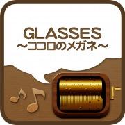 GLASSES〜ココロのメガネ〜