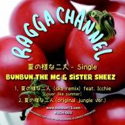 夏の様な二人 (Lover like summer) - Single(トラック1: 24bit/44.1khz、 トラック2: 24bit/48khz)
