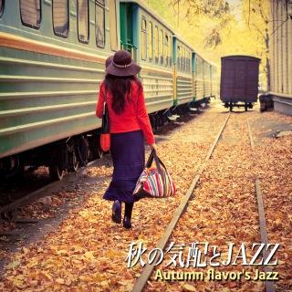 秋の気配とJAZZ - Autumn flavor's Jazz