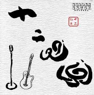 十二処泉(24bit/48kHz)