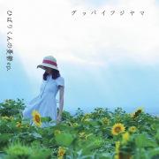 ひばりくんの憂鬱ep.