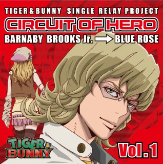 TVアニメ『TIGER & BUNNY』シングル -SINGLE RELAY PROJECT-「CIRCUIT OF HERO」Vol.1(24bit/48kHz)
