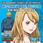 TVアニメ『TIGER & BUNNY』シングル -SINGLE RELAY PROJECT-「CIRCUIT OF HERO」Vol.2(24bit/48kHz)