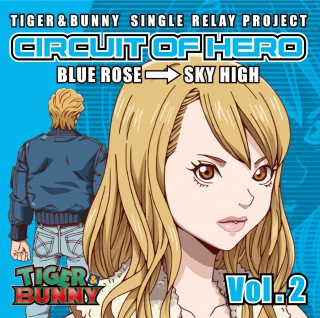 TVアニメ『TIGER & BUNNY』シングル -SINGLE RELAY PROJECT-「CIRCUIT OF HERO」Vol.2(24bit/48kHz)