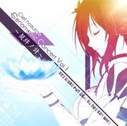Ciel nosurge Genometric Concert Vol.1〜契絆ノ詩〜