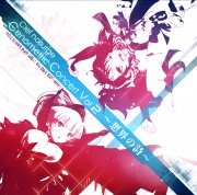 Ciel nosurge Genometric Concert Vol.2〜想界の詩〜
