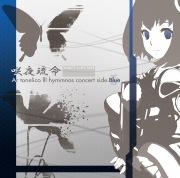 咲夜琉命~SAKIYA=RUMEI~Ar tonelico3 Hymmnos Concert side.蒼(24bit/48kHz)
