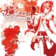 焔〜ホムラ〜Ar tonelico2 Hymmnos Concert side.紅