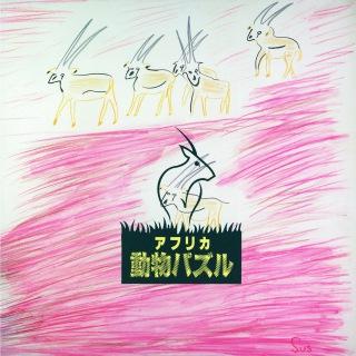 アフリカ動物パズル (24bit/96kHz)