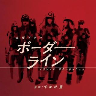 NHK土曜ドラマ「ボーダーライン」オリジナルサウンドトラック