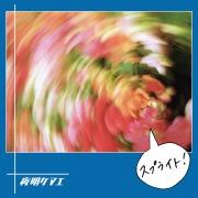 スプライト! / グッドデイサンシャイン - Single