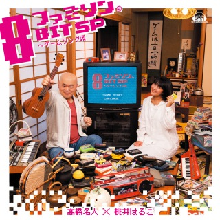 ファミソン(R)8BIT SP〜ゲームソング編(24bit/96kHz)