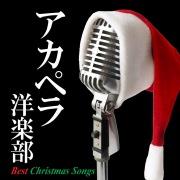 アカペラ洋楽部!クリスマス・ソング集