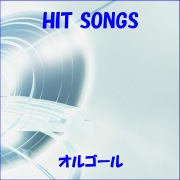 オルゴール J-POP HIT VOL-362