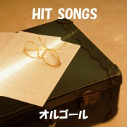 オルゴール J-POP HIT VOL-363