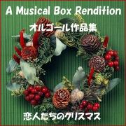 恋人たちのクリスマス オルゴール作品集
