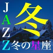 冬JAZZ・・・冬の星座