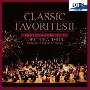 クラシック・フェイバリッツII 「オペラ序曲・間奏曲集」