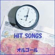 オルゴール J-POP HIT VOL-365