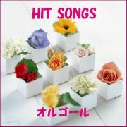 オルゴール J-POP HIT VOL-366