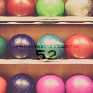 JAPAN ANIMESONG COLLECTION VOL. 52 [アニソン ジャパン]