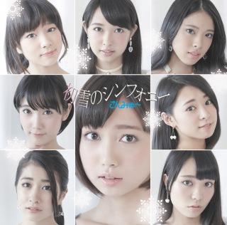 初雪のシンフォニー〜TYPE-B〜