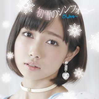 初雪のシンフォニー〜TYPE-D〜