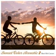 Sunset Color Acoustic 2(帰り道に聴きたいアコースティック・スタイル・洋楽ヒッツ)