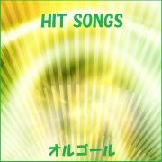 オルゴール J-POP HIT VOL-368