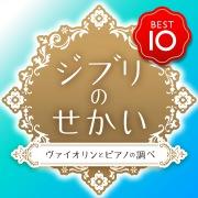 ジブリのせかい ベスト10