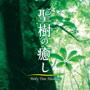 聖樹の癒し Holy Tree Healing