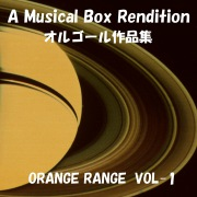 ORANGE RANGE オルゴール作品集 VOL-1