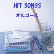 オルゴール J-POP HIT VOL-369