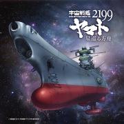 「宇宙戦艦ヤマト2199 星巡る方舟」主題歌 宇宙戦艦ヤマト2199/Great Harmony ~for yamato2199【24bit/96kHz】