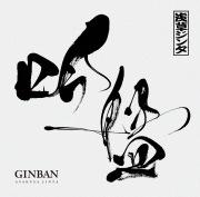 吟盤 -GINBAN-