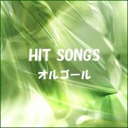 オルゴール J-POP HIT VOL-371