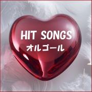 オルゴール J-POP HIT VOL-372