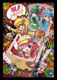 ミルキィ A GO GO (TVsize)(24bit/48kHz)
