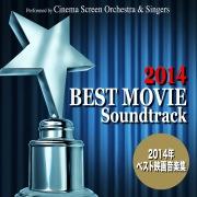 2014年ベスト映画音楽集 -Best Movie Soundtrack-