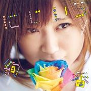 にじいろ(Acoustic Live Tour 2014 〜3-STAR RAW〜 ver.)