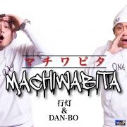 マチワビタ -Single