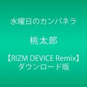 水曜日のカンパネラ 桃太郎【RIZM DEVICE Remix】(24bit/48kHz)